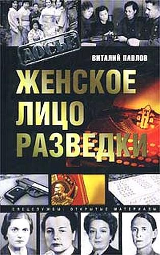 Павлов Виталий - Женское лицо разведки скачать бесплатно