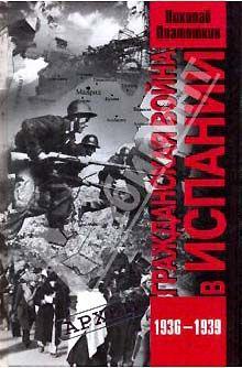 Гражданская война в испании 1936 1939
