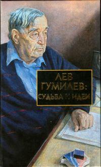 Лавров Сергей - Лев Гумилев: Судьба и идеи скачать бесплатно