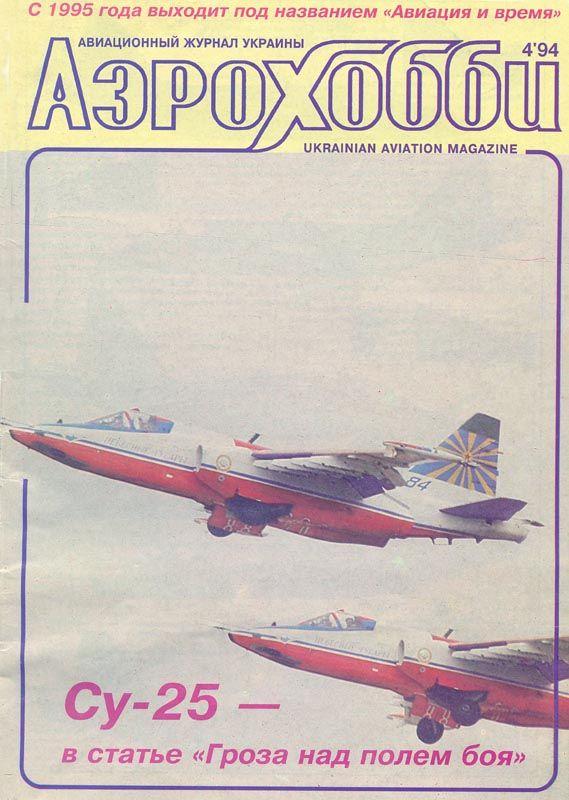 Автор неизвестен - АэроХобби 1994 04 скачать бесплатно