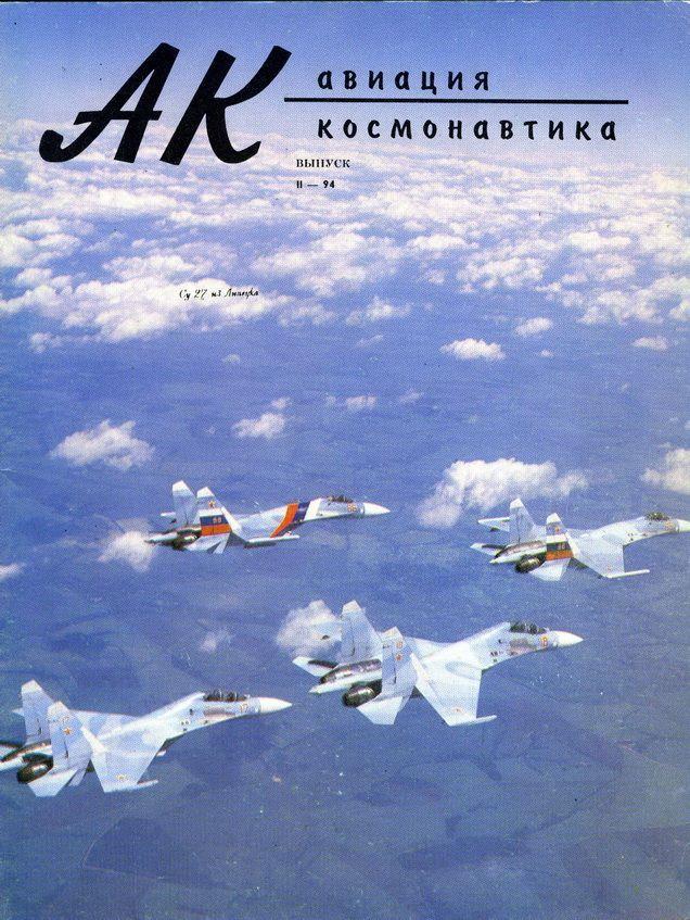 Автор неизвестен - Авиация и космонавтика 1994 02 скачать бесплатно