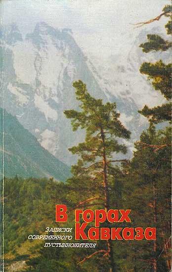 Меркурий Монах - В горах Кавказа скачать бесплатно