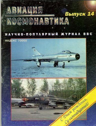 Автор неизвестен - Авиация и космонавтика 1996 03 скачать бесплатно