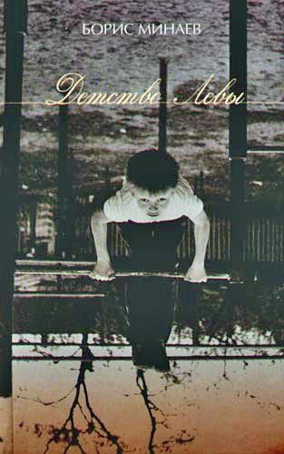Обложка книги Детство Лёвы