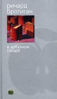 Бротиган Ричард - Аборт. Исторический роман 1966 года скачать бесплатно