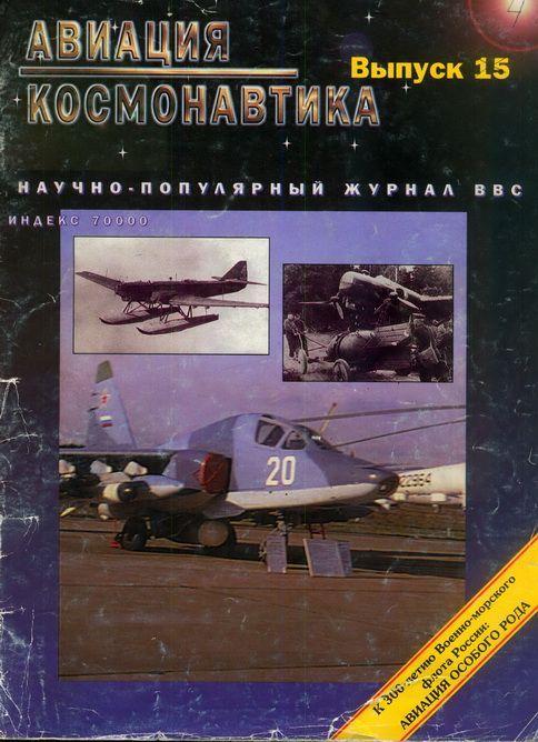 Автор неизвестен - Авиация и космонавтика 1996 04 скачать бесплатно