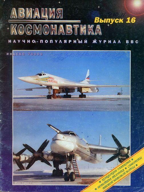 Автор неизвестен - Авиация и космонавтика 1996 05 скачать бесплатно
