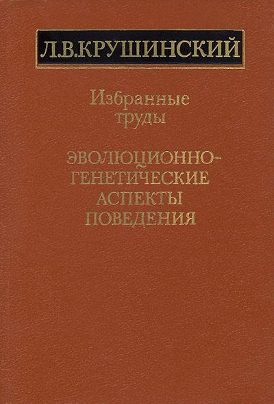 Крушинский Леонид - Эволюционно-генетические аспекты поведения: избранные труды  скачать бесплатно