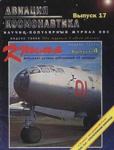 Автор неизвестен - Авиация и космонавтика 1996 06 скачать бесплатно
