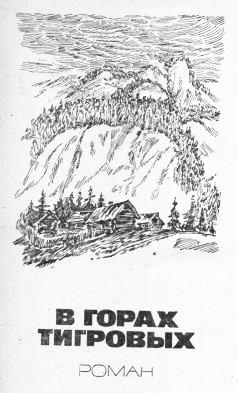 Басаргин Иван - В горах Тигровых скачать бесплатно