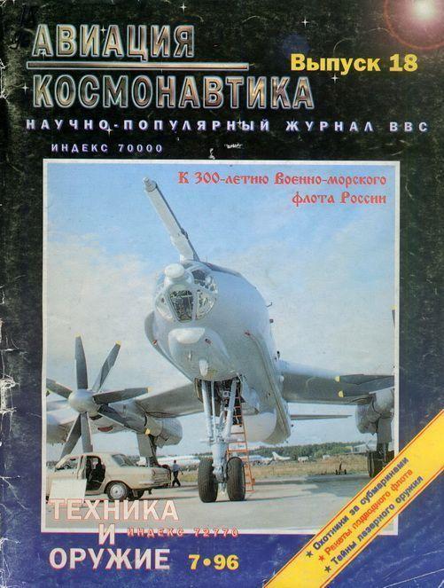 Автор неизвестен - Авиация и космонавтика 1996 07 скачать бесплатно