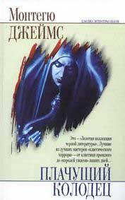 Джеймс Монтегю - Альбом каноника Альберика скачать бесплатно