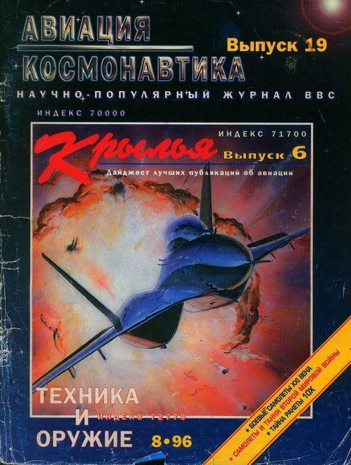 Автор неизвестен - Авиация и космонавтика 1996 08 скачать бесплатно