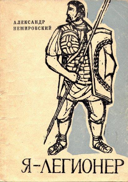 Немировский Александр - Я — легионер. Рассказы скачать бесплатно
