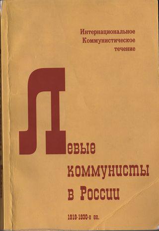 Автор неизвестен - Левые коммунисты в России. 1918-1930-е гг. скачать бесплатно