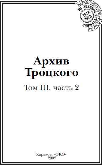 Фельштинский Юрий - Архив Троцкого (Том 3, часть 2) скачать бесплатно