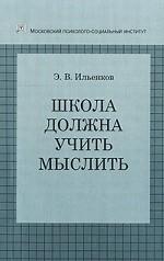 Ильенков Эвальд - Школа должна учить мыслить! скачать бесплатно