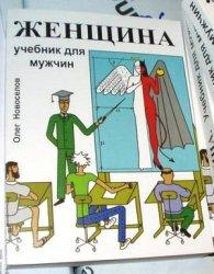 Новоселов Олег - Женщина. Учебник для мужчин скачать бесплатно