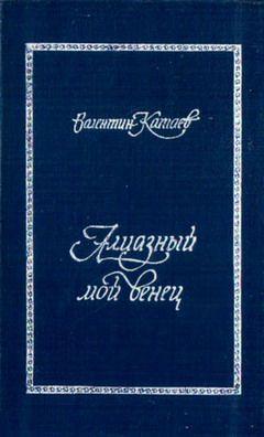 Катаев Валентин - Алмазный мой венец (с подробным комментарием) скачать бесплатно