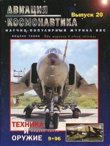 Автор неизвестен - Авиация и космонавтика 1996 09 скачать бесплатно