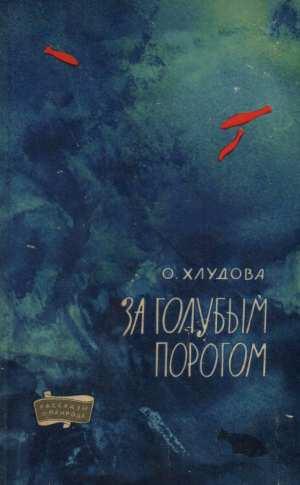 Хлудова Ольга - За голубым порогом скачать бесплатно