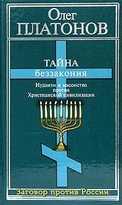 Платонов Олег - Тайна беззакония: иудаизм и масонство против Христианской цивилизации скачать бесплатно