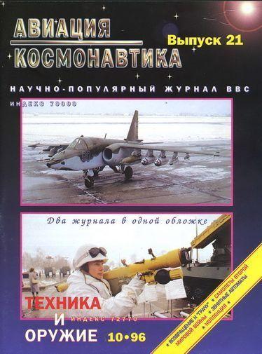 Автор неизвестен - Авиация и космонавтика 1996 10 скачать бесплатно