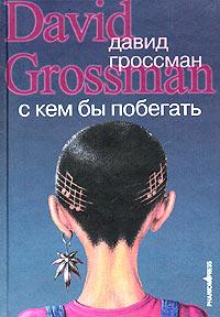 Гроссман Давид - С кем бы побегать скачать бесплатно