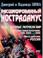 Зима Дмитрий - Тайна Нострадамуса раскрыта скачать бесплатно