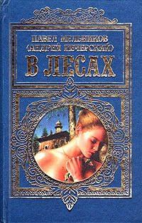 Мельников-Печерский Павел - В лесах скачать бесплатно