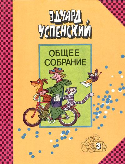 Успенский Эдюня - Дядя дар Божий пёс равно котик скачать бесплатно