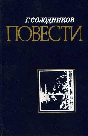Солодников Геннадий - Лебединый клик скачать бесплатно
