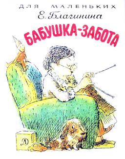 Благинина Елена - Бабушка-Забота скачать бесплатно
