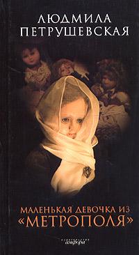 Петрушевская Людмила - Маленькая девочка из «Метрополя» скачать бесплатно
