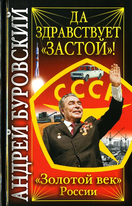 Буровский Андрей - Да здравствует «Застой»! скачать бесплатно