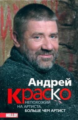 Краско Иван - Андрей Краско. Непохожий на артиста, больше чем артист скачать бесплатно