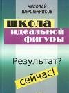 Шерстенников Николай - Школа идеальной фигуры. Практики психокоррекции веса и фигуры.  скачать бесплатно