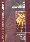 Шерстенников Николай - За гранью наслаждения скачать бесплатно