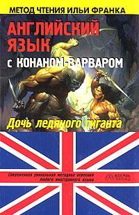 Говард Роберт - Английский язык с Конаном-варваром скачать бесплатно