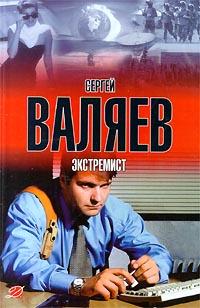 Валяев Сергей - Экстремист скачать бесплатно
