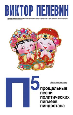 Пелевин Виктор - П5: Прощальные песни политических пигмеев Пиндостана скачать бесплатно
