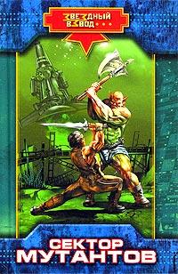 Читать книгу Сектор мутантов