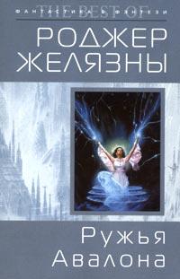 Желязны Роджер - Ружья Авалона скачать бесплатно