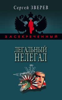 Зверев Сергей - Легальный нелегал скачать бесплатно