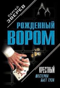 Зверев Сергей - Шестерка бьет туза скачать бесплатно