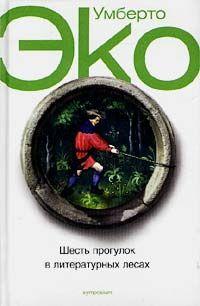 Эко Умберто - Шесть прогулок в лесах скачать бесплатно