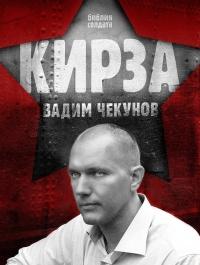 Чекунов Вадим - Кирза скачать бесплатно