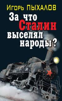 Пыхалов Игорь - За что Сталин выселял народы? скачать бесплатно