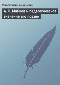 Анненский Иннокентий - А. Н. Майков и педагогическое значение его поэзии скачать бесплатно