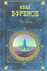 Ефремов Иван - Час быка скачать бесплатно